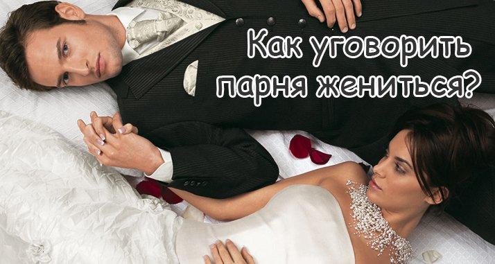 приворот женить на себе мужчину
