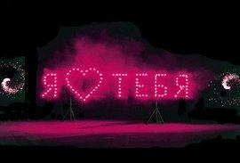 Романтичные признания в любви